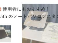 ノートパソコンスタンドBoYata iPad